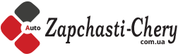 Емильчино магазин Zapchasti-chery.com.ua